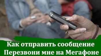 Как отправить бесплатное сообщение Перезвони мне на Мегафоне