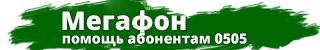 Мегафон - тарифы и услуги сотового оператора России