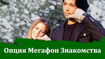 Знакомства мегафона комбинация www знакомства с винтер com